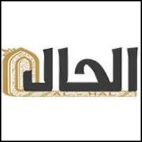 Alhal